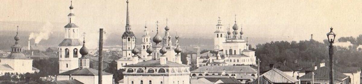 ИСТОРИЯ СОЛИКАМСКОЙ ЕПАРХИИ, 1916-2016 гг.